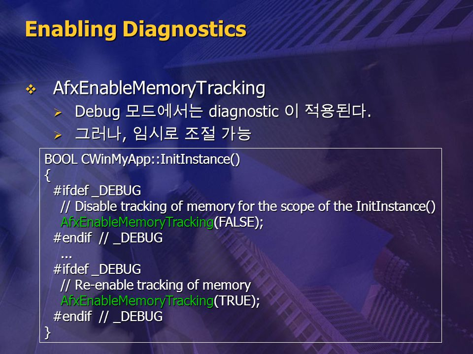 Enabling Diagnostics AfxEnableMemoryTracking
