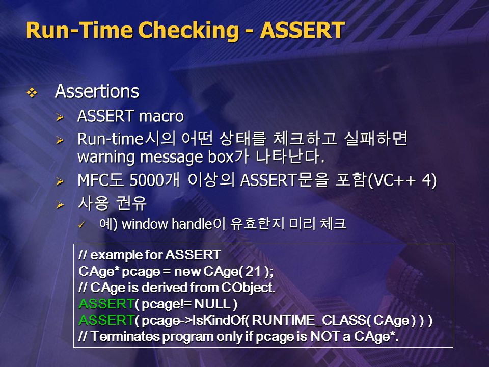 Run-Time Checking - ASSERT