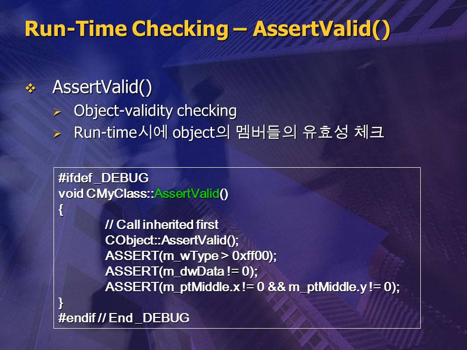 Run-Time Checking – AssertValid()