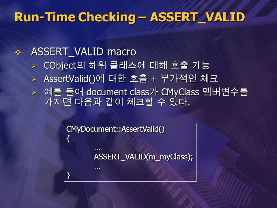Run-Time Checking – ASSERT_VALID