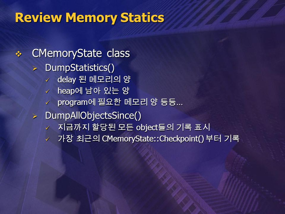 Review Memory Statics CMemoryState class DumpStatistics()