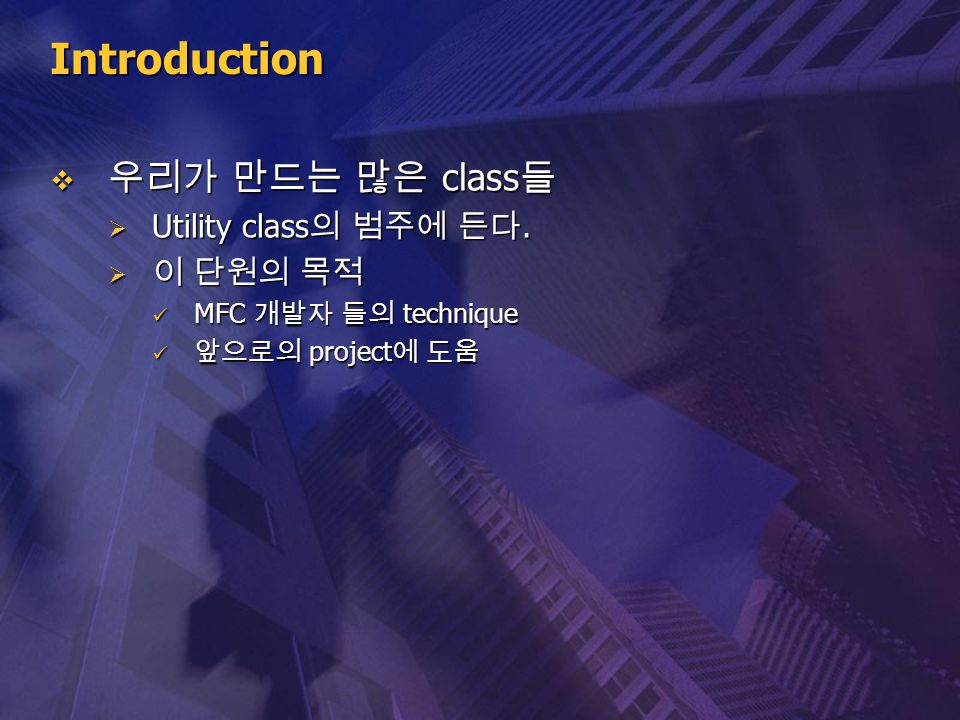 Introduction 우리가 만드는 많은 class들 Utility class의 범주에 든다. 이 단원의 목적