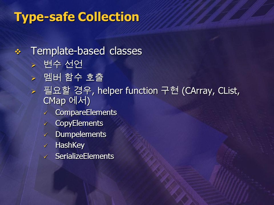 Type-safe Collection Template-based classes 변수 선언 멤버 함수 호출