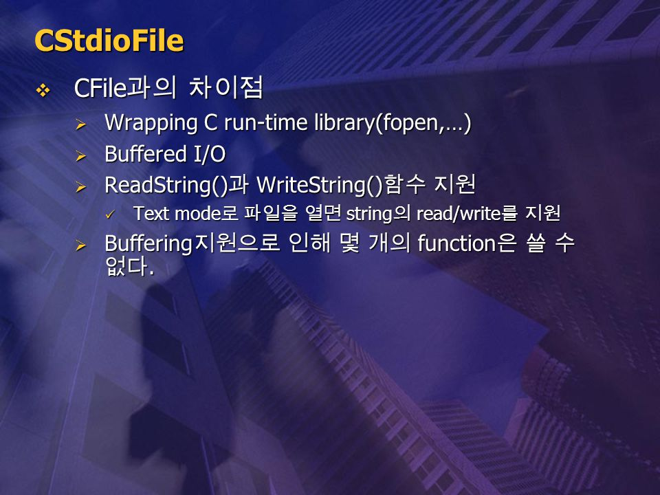 CStdioFile CFile과의 차이점 Wrapping C run-time library(fopen,…)