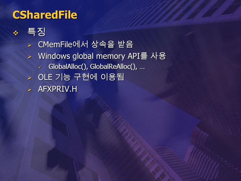 CSharedFile 특징 CMemFile에서 상속을 받음 Windows global memory API를 사용