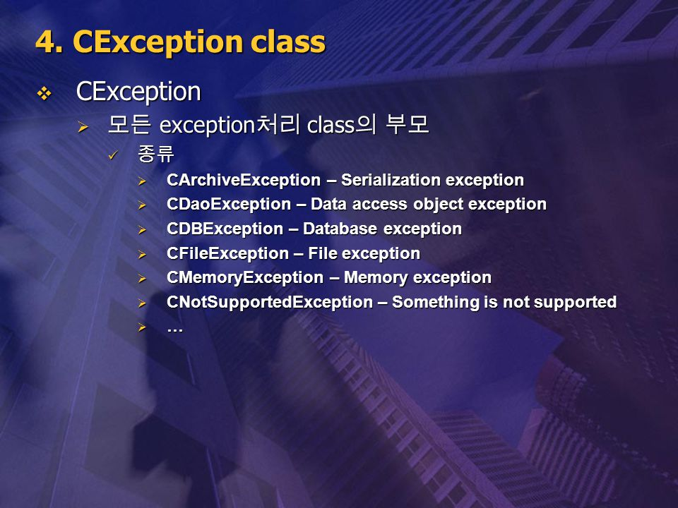 4. CException class CException 모든 exception처리 class의 부모 종류