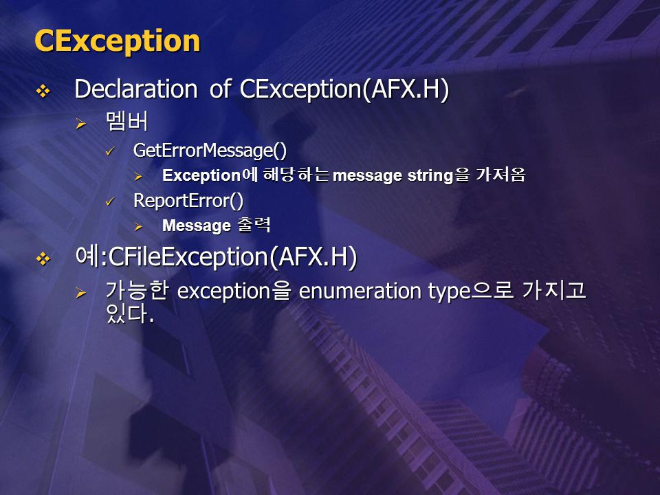 CException Declaration of CException(AFX.H) 예:CFileException(AFX.H) 멤버