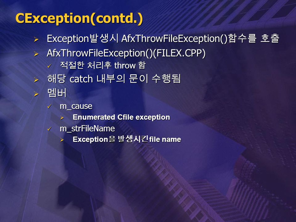 CException(contd.) Exception발생시 AfxThrowFileException()함수를 호출