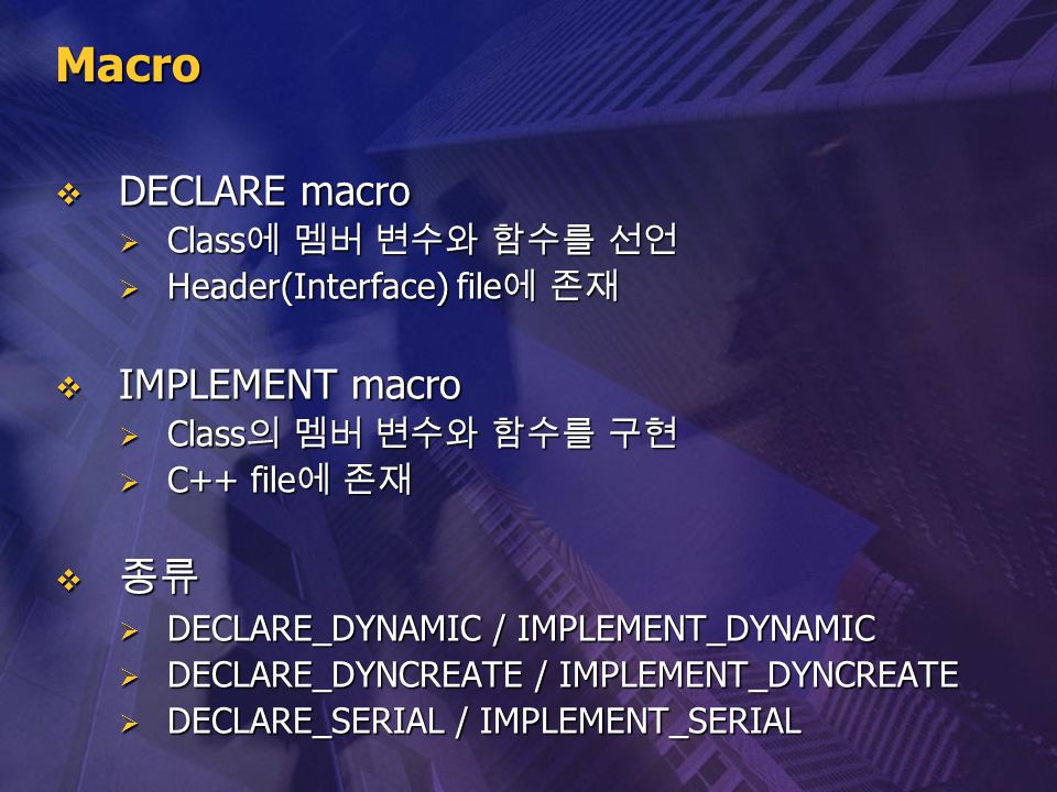 Macro DECLARE macro IMPLEMENT macro 종류 Class에 멤버 변수와 함수를 선언