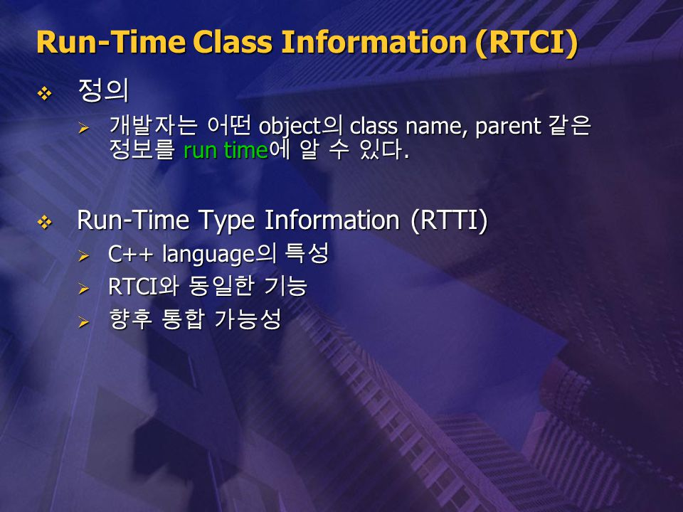 Run-Time Class Information (RTCI)