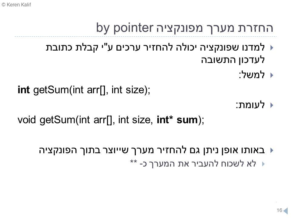 החזרת מערך מפונקציה by pointer