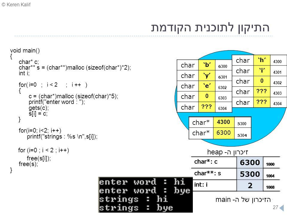 התיקון לתוכנית הקודמת זיכרון ה- heap 4300 5300 1 6300 5300 1 6300 5300