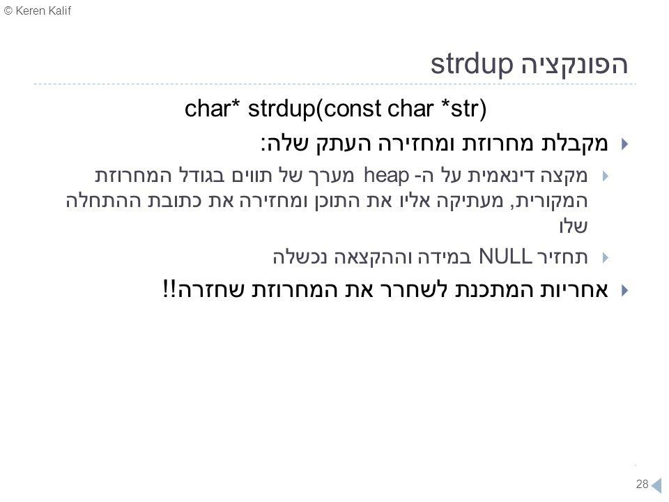 char* strdup(const char *str)