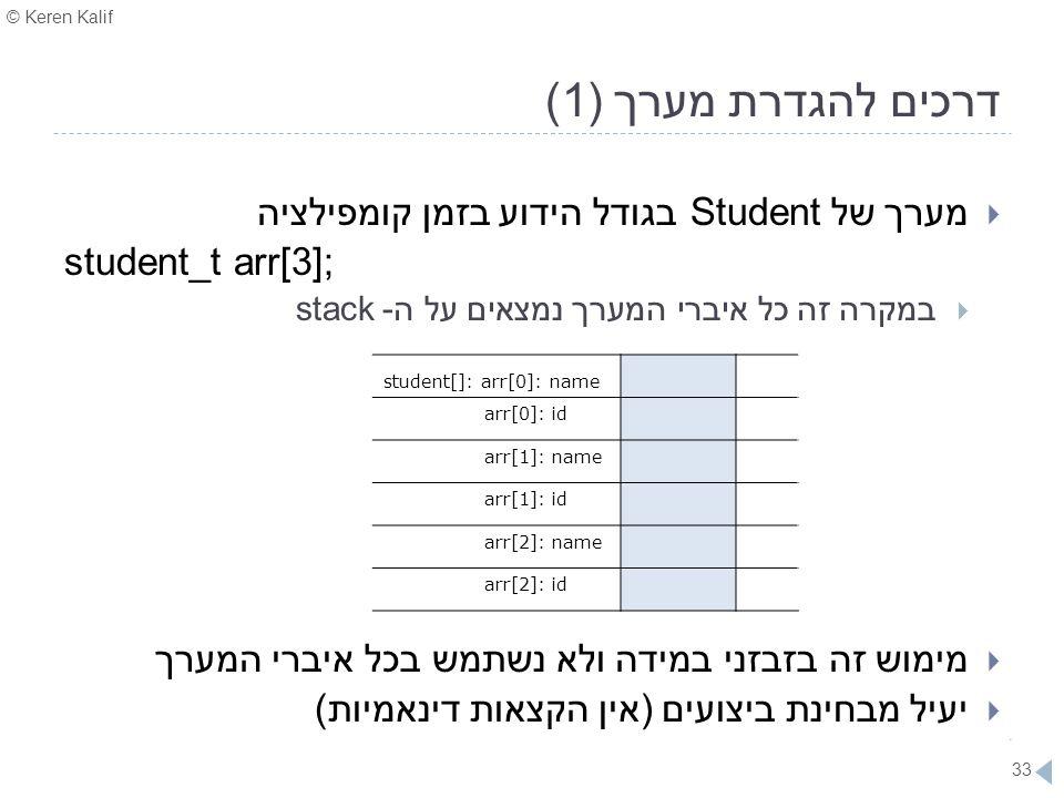 דרכים להגדרת מערך (1) מערך של Student בגודל הידוע בזמן קומפילציה