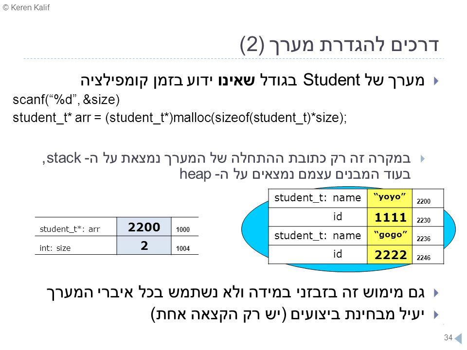 דרכים להגדרת מערך (2) מערך של Student בגודל שאינו ידוע בזמן קומפילציה