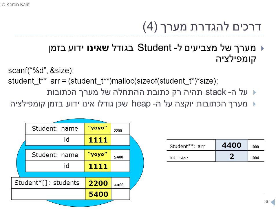 דרכים להגדרת מערך (4) מערך של מצביעים ל- Student בגודל שאינו ידוע בזמן קומפילציה. scanf( %d , &size);