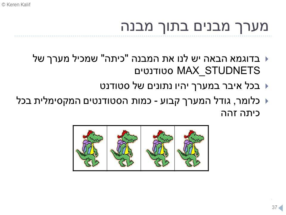 מערך מבנים בתוך מבנה בדוגמא הבאה יש לנו את המבנה כיתה שמכיל מערך של MAX_STUDNETS סטודנטים. בכל איבר במערך יהיו נתונים של סטודנט.