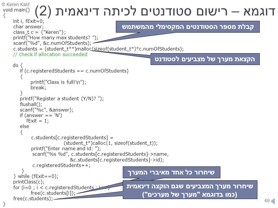 דוגמא – רישום סטודנטים לכיתה דינאמית (2)