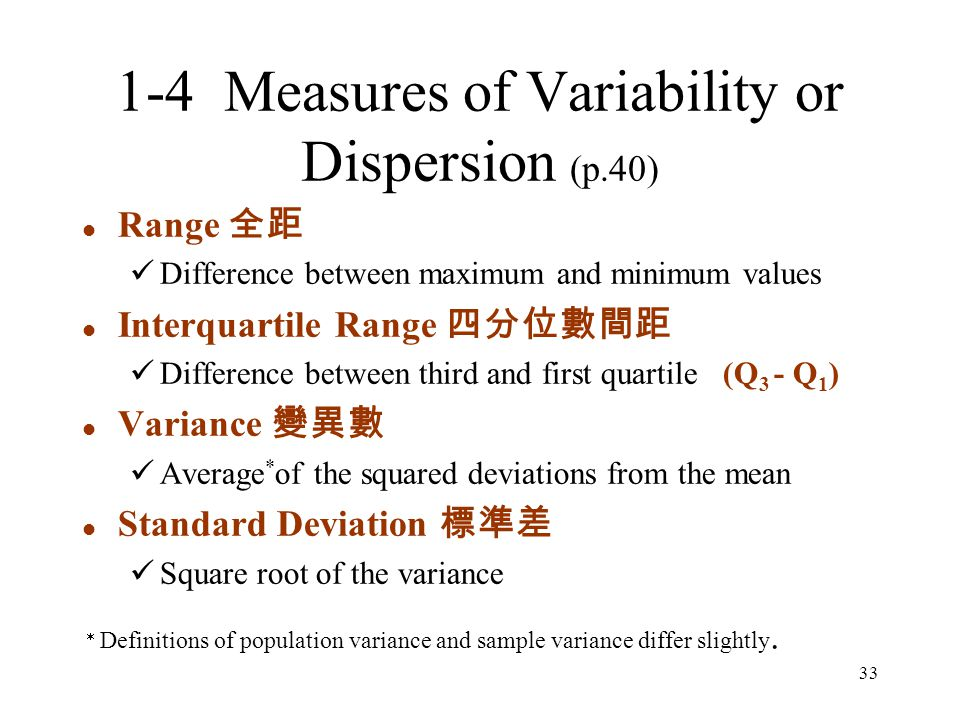 1-4 Measures of Variability or Dispersion (p.40)