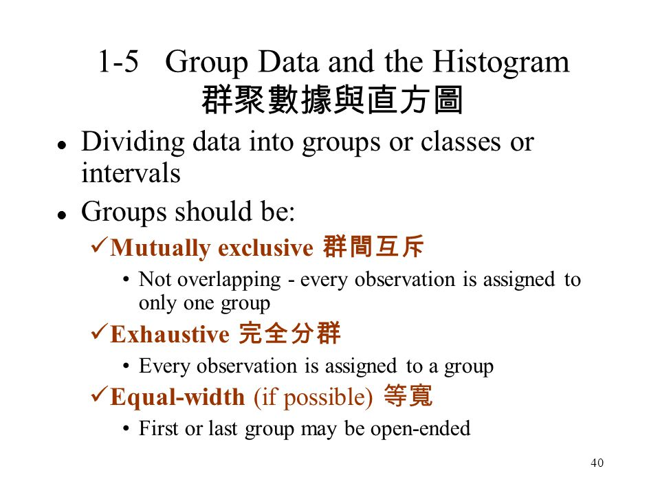 1-5 Group Data and the Histogram 群聚數據與直方圖