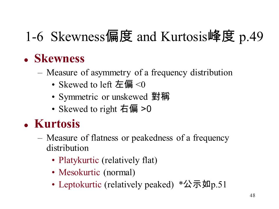 1-6 Skewness偏度 and Kurtosis峰度 p.49