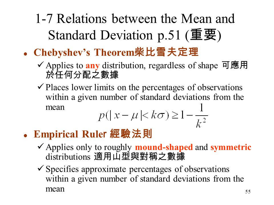 1-7 Relations between the Mean and Standard Deviation p.51 (重要)