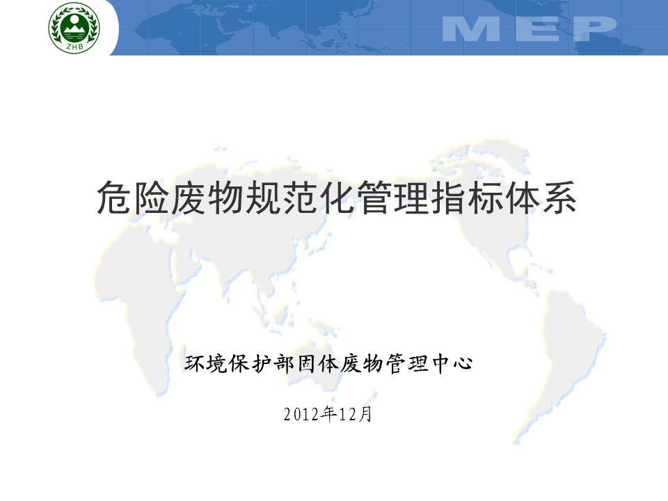 危险废物规范化管理指标体系 环境保护部固体废物管理中心 2012年12月