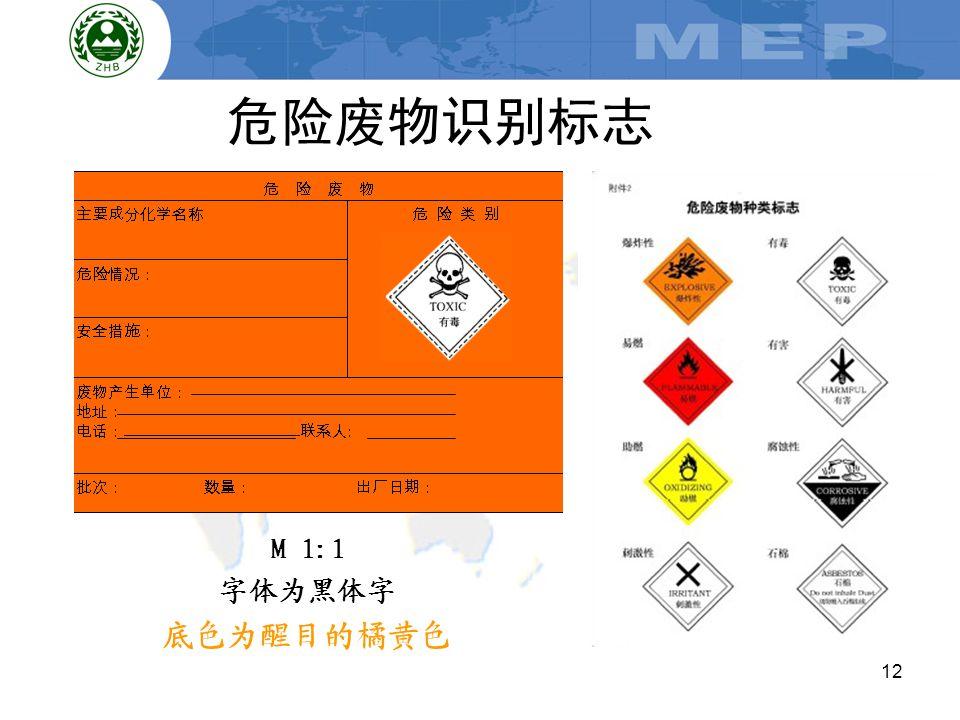 危险废物识别标志 M 1:1 字体为黑体字 底色为醒目的橘黄色