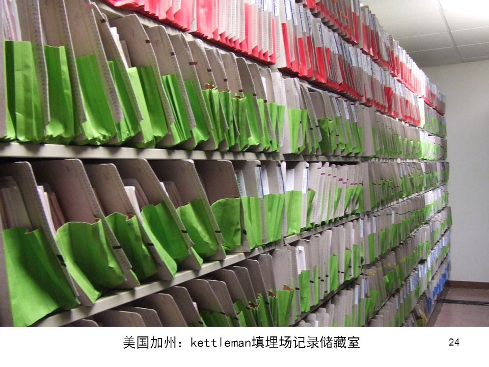 美国加州:kettleman填埋场记录储藏室
