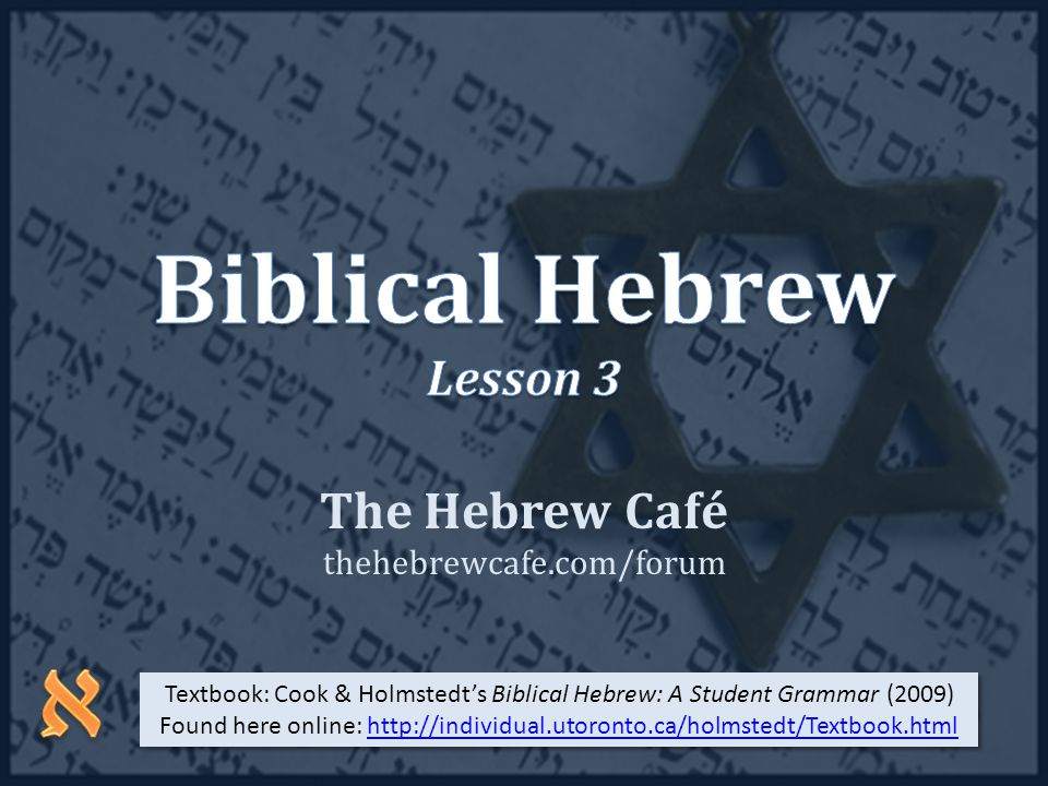 א Biblical Hebrew The Hebrew Café Lesson 3 thehebrewcafe.com/forum