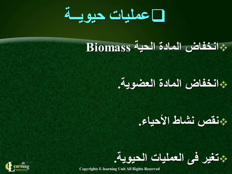 عمليات حيويــة انخفاض المادة الحية Biomass انخفاض المادة العضوية.