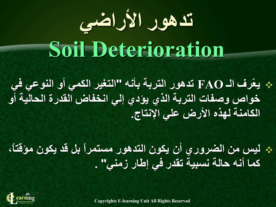 تدهور الأراضي Soil Deterioration