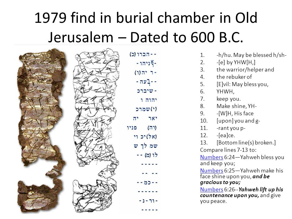 1979 find in burial chamber in Old Jerusalem – Dated to 600 B.C.