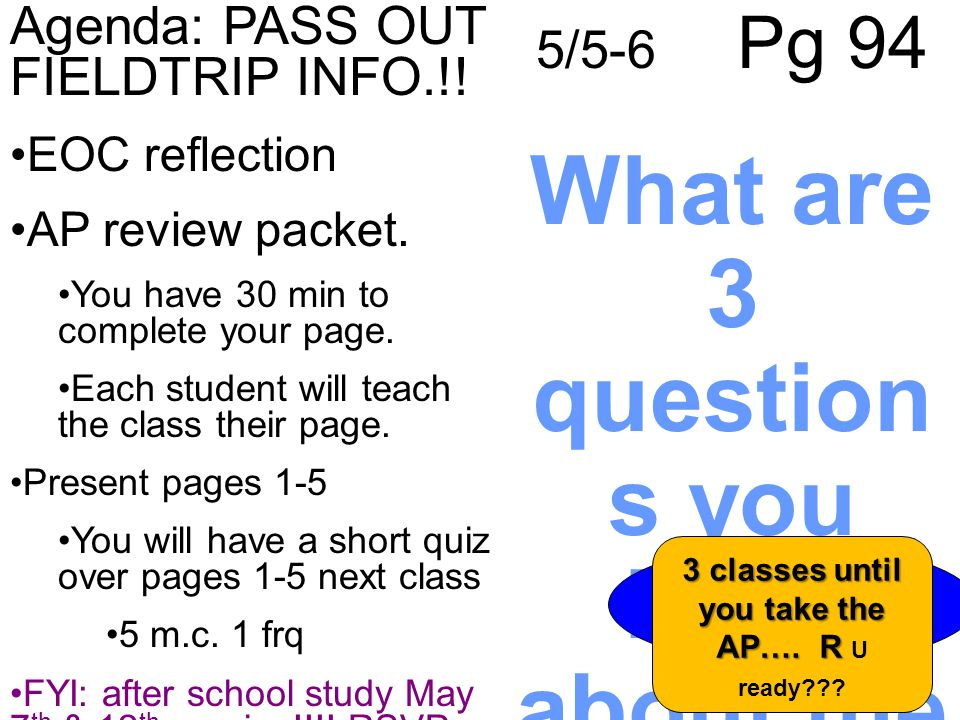 What are 3 questions you have about the AP test