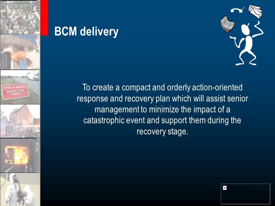 BCM delivery