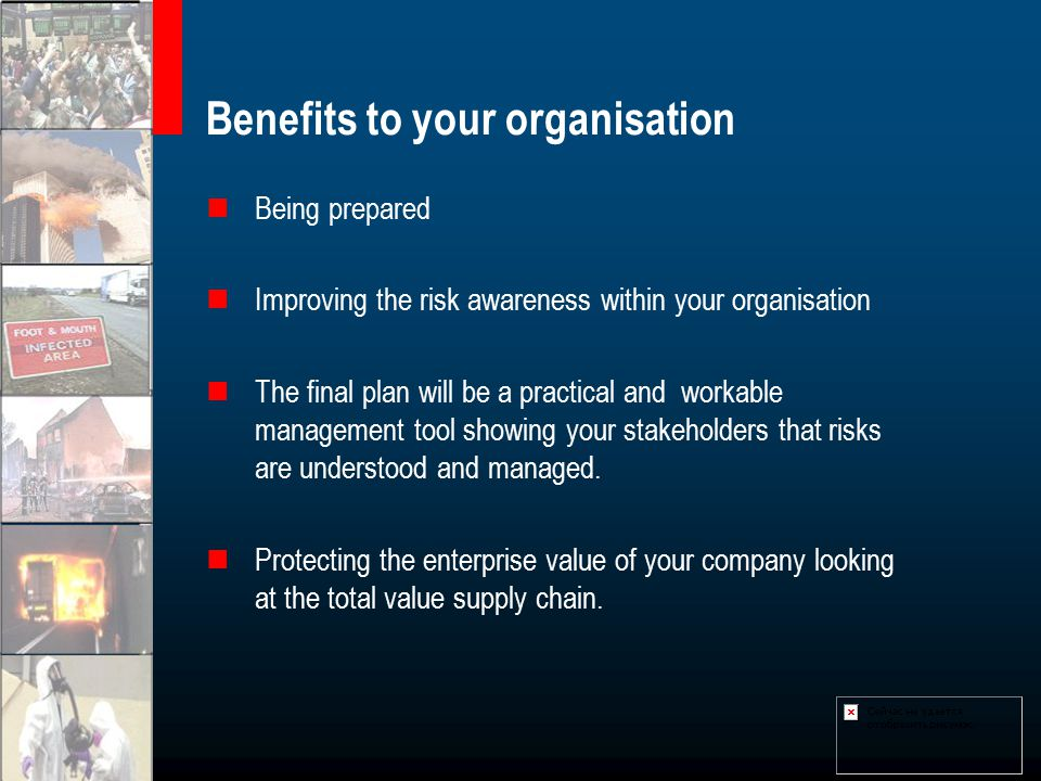 Benefits to your organisation