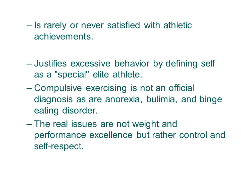 Is rarely or never satisfied with athletic achievements.