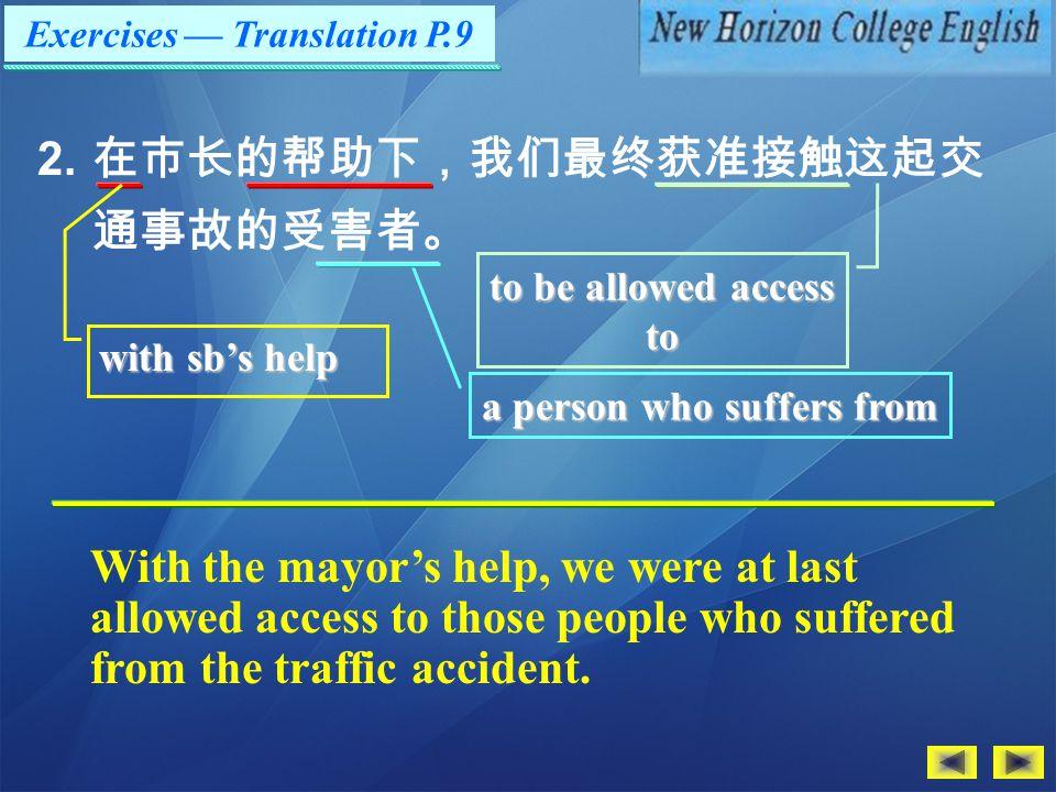 2. 在市长的帮助下,我们最终获准接触这起交通事故的受害者。