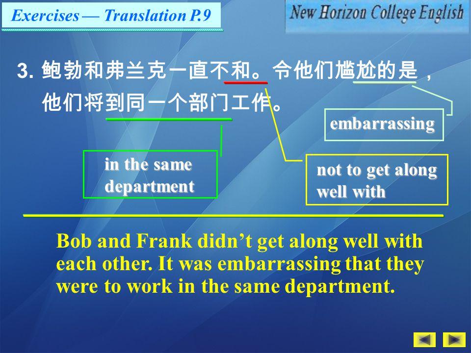 3. 鲍勃和弗兰克一直不和。令他们尴尬的是,他们将到同一个部门工作。
