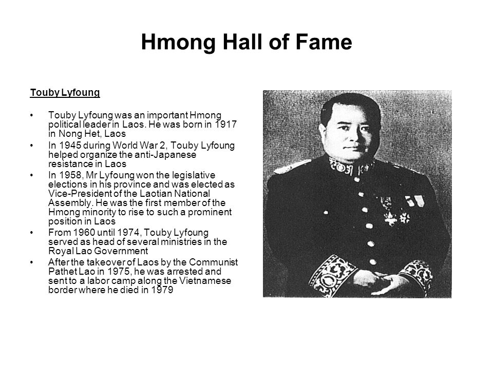 Hmong Hall of Fame Touby Lyfoung