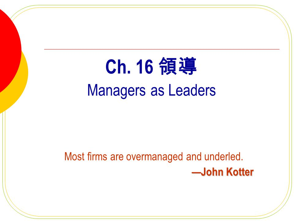 Ch. 16 領導 Managers as Leaders