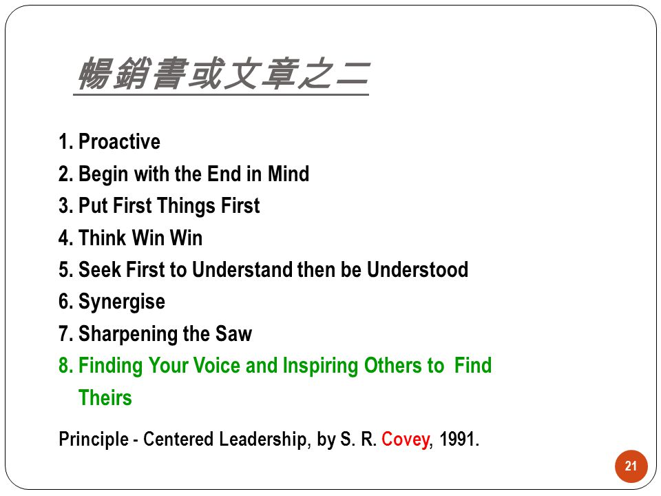 暢銷書或文章之二 1. Proactive 2. Begin with the End in Mind