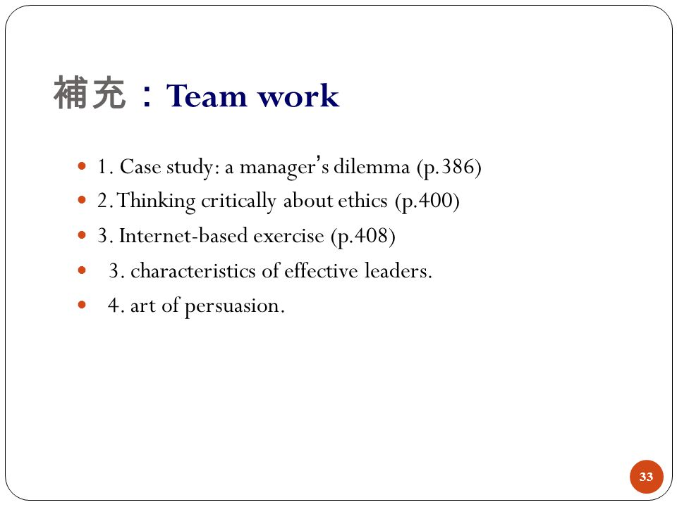 補充:Team work 1. Case study: a manager's dilemma (p.386)