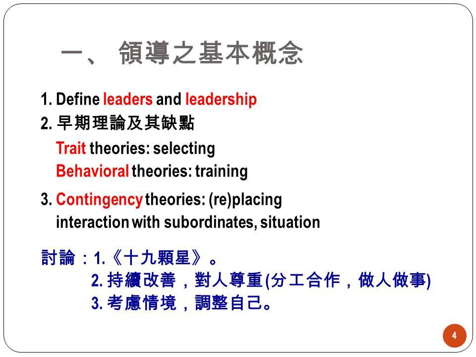 一、 領導之基本概念