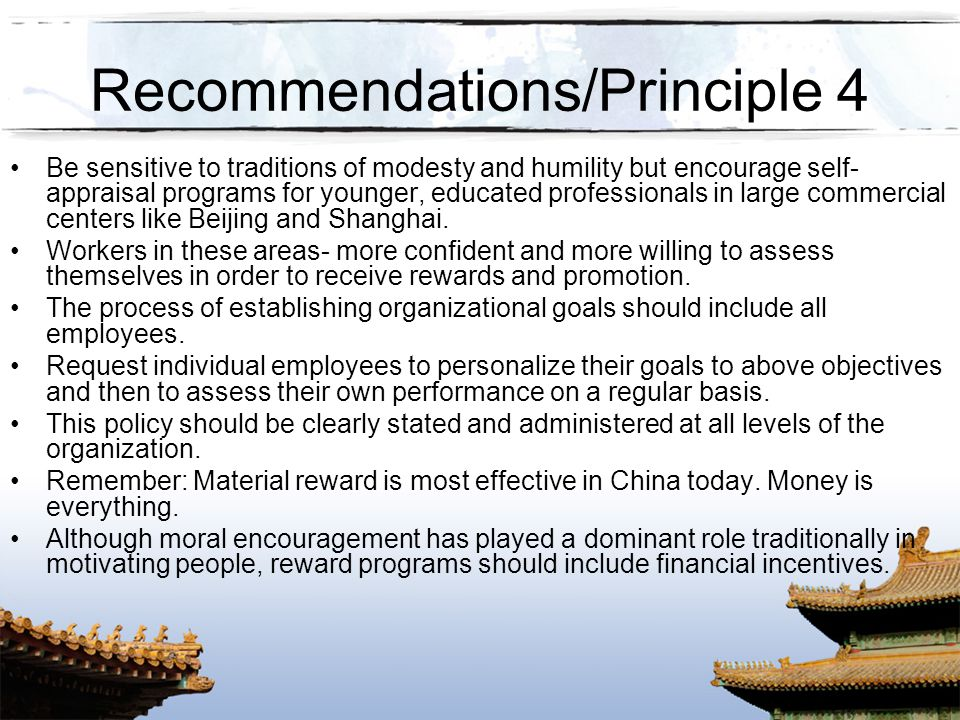 Recommendations/Principle 4