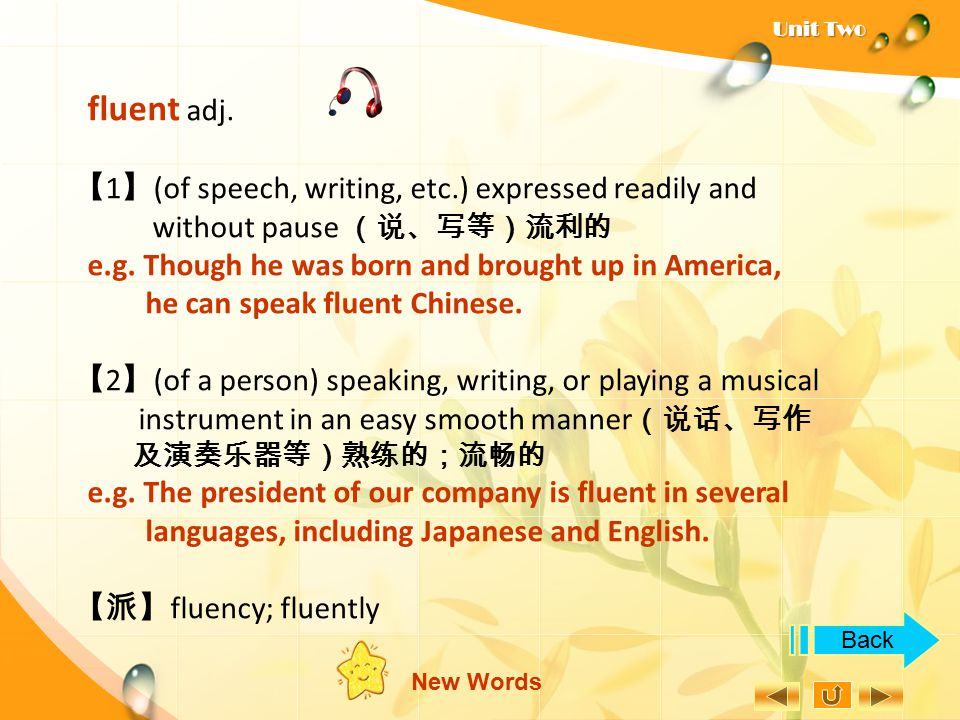 fluent adj. 【1】(of speech, writing, etc.) expressed readily and