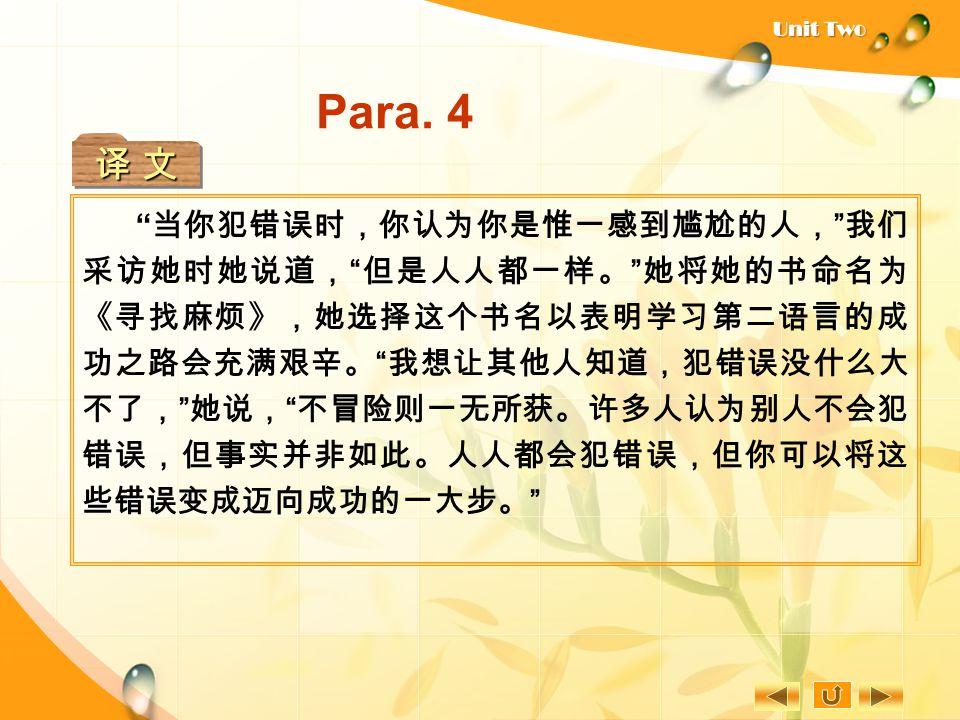 Para. 4 译 文.