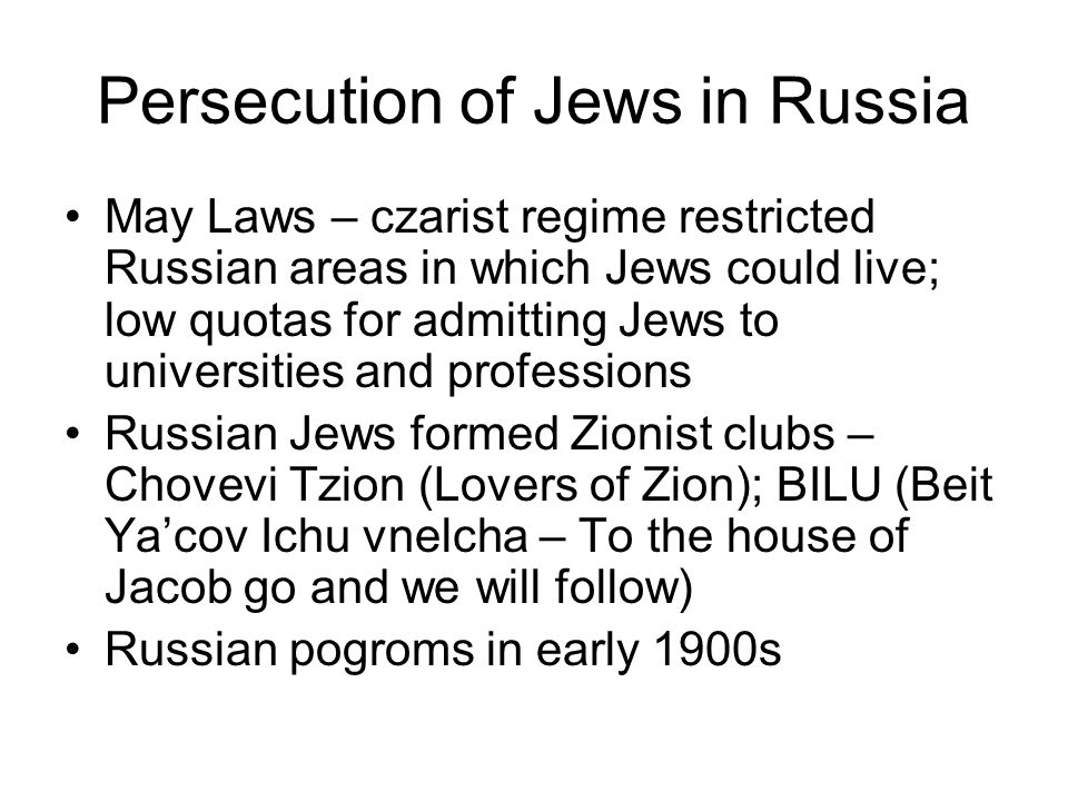 Persecution of Jews in Russia