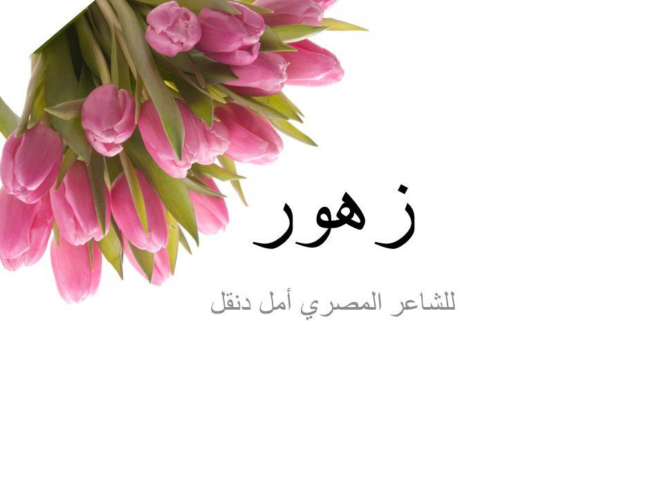 زهور للشاعر المصري أمل دنقل