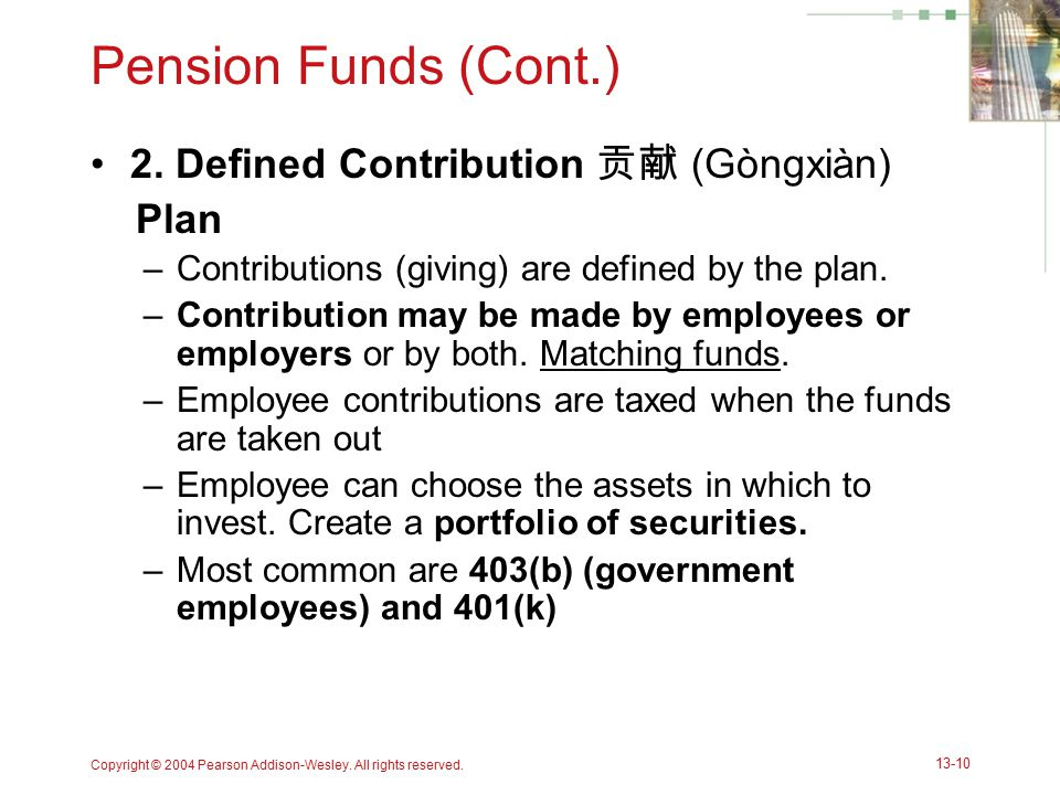 Pension Funds (Cont.) 2. Defined Contribution 贡献 (Gòngxiàn) Plan